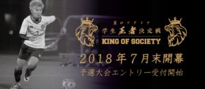 kingofsociety_1100x480